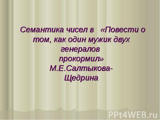 Семантика чисел в «Повести о том, как один мужик двух генералов прокормил» М.Е.Салтыкова- Щедрина