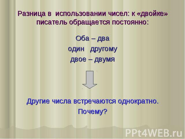 Разница в использовании чисел: к «двойке» писатель обращается постоянно: Оба – два один другому двое – двумя Другие числа встречаются однократно. Почему?