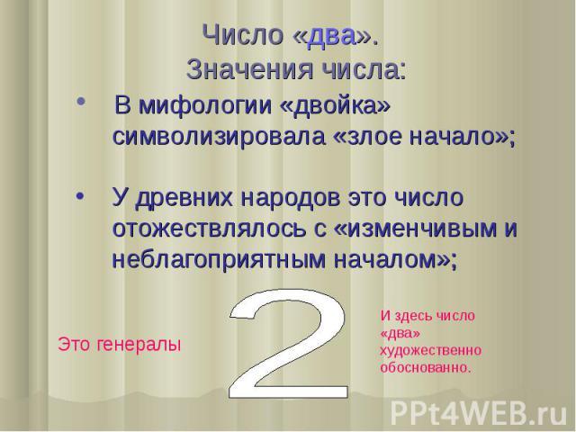 Число «два». Значения числа: В мифологии «двойка» символизировала «злое начало»; У древних народов это число отожествлялось с «изменчивым и неблагоприятным началом»;
