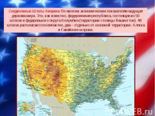 Соединенные Штаты Америки По многим экономическим показателям ведущая держава ми