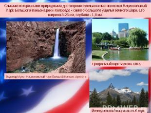 Самыми интересными природными достопримечательностями являются Национальный парк