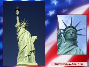 Статуя Свободы. Нью-Йорк.