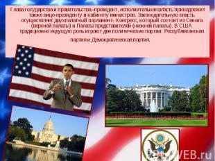 Глава государства и правительства -президент, исполнительная власть принадлежит