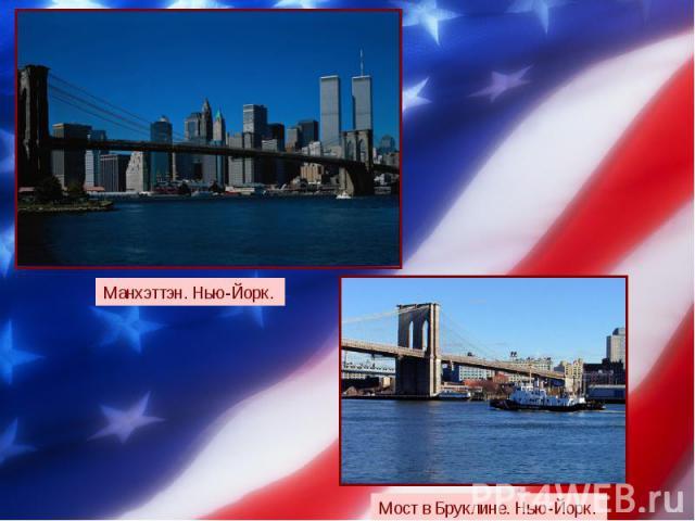 Манхэттэн. Нью-Йорк. Мост в Бруклине. Нью-Йорк.