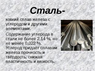 Сталь- ковкий сплав железа с углеродом и другими элементами. Содержание углерода