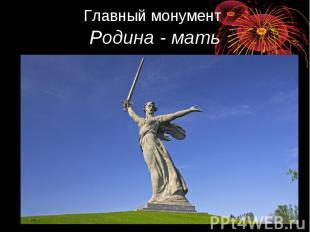 Главный монумент Родина - мать
