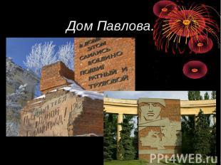 Дом Павлова.