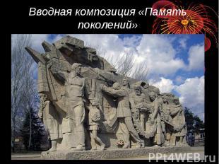 Вводная композиция «Память поколений»