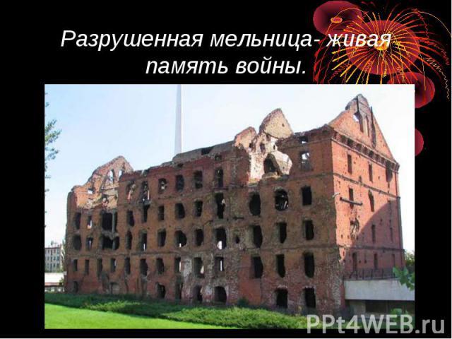 Разрушенная мельница- живая память войны.