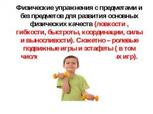 Физические упражнения с предметами и без предметов для развития основных физичес