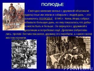 ПОЛЮДЬЕ Ежегодно киевские князья с дружиной объезжали подвластные им земли и соб