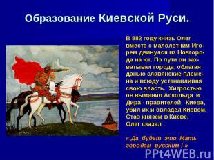 Образование Киевской Руси. В 882 году князь Олег вместе с малолетним Иго- рем дв