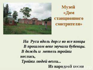 Музей «Дом станционного смотрителя» На Руси вдоль дорог во все концы В прошлом в