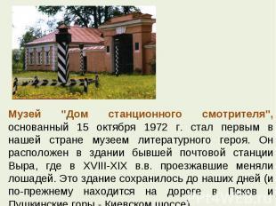 """Музей """"Дом станционного смотрителя"""", основанный 15 октября 1972 г. стал первым в"""