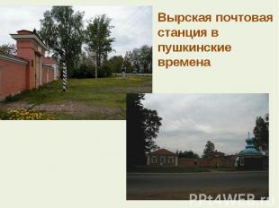 Вырская почтовая станция в пушкинские времена