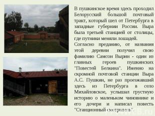 В пушкинское время здесь проходил Белорусский большой почтовый тракт, который ше