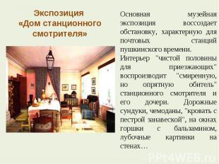 Экспозиция «Дом станционного смотрителя» Основная музейная экспозиция воссоздает