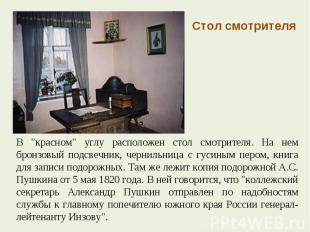 """Стол смотрителя В """"красном"""" углу расположен стол смотрителя. На нем бронзовый по"""