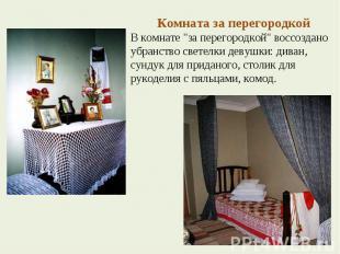 """Комната за перегородкой В комнате """"за перегородкой"""" воссоздано убранство светелк"""