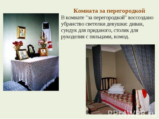 Комната за перегородкой В комнате
