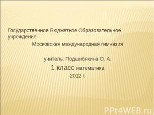 Государственное Бюджетное Образовательное учреждение Московская международная ги