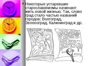 Некоторые устаревшие старославянизмы начинают жить новой жизнью. Так, слово град