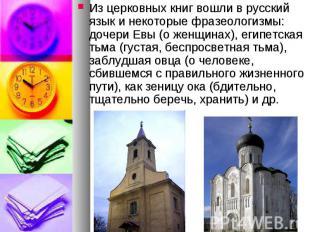 Из церковных книг вошли в русский язык и некоторые фразеологизмы: дочери Евы (о
