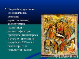 Старообрядцы были основными (и, вероятно, единственными) экспертами в иконописи