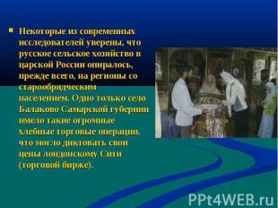 Некоторые из современных исследователей уверены, что русское сельское хозяйство