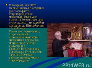В то время, как Пётр Первый мечтал о создании русского флота, старообрядческие м