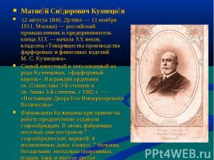 Матве й Си дорович Кузнецо в (2 августа 1846, Дулёво— 11 ноября 1911, Москва)—