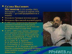 Са вва Ива нович Ма монтов (3(15)октября 1841), Ялуторовск— 24 марта (6 апрел