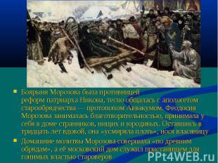 Боярыня Морозова была противницей реформ патриарха Никона, тесно общалась с апол