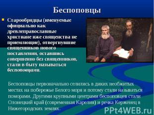 Беспоповцы Старообрядцы (именуемые официально как древлеправославные христиане и