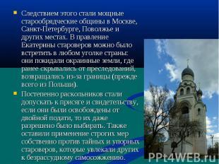 Следствием этого стали мощные старообрядческие общины в Москве, Санкт-Петербурге