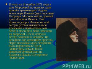 В ночь на 14 ноября 1671 года в дом Морозовой по приказу царя пришёл архимандрит