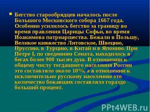 Бегство старообрядцев началось после Большого Московского собора 1667года. Особ