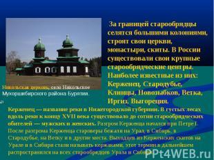 За границей старообрядцы селятся большими колониями, строят свои церкви, монасты