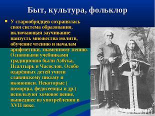Быт, культура, фольклор У старообрядцев сохранялась своя система образования, вк