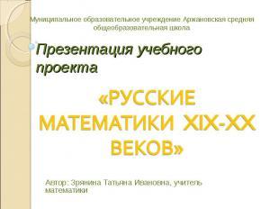 Муниципальное образовательное учреждение Аржановская средняя общеобразовательная
