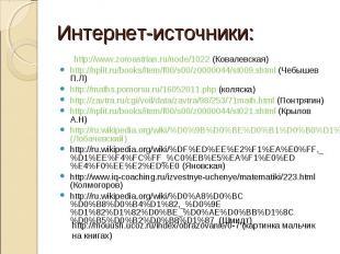 Интернет-источники: http://www.zoroastrian.ru/node/1022 (Ковалевская) http://npl