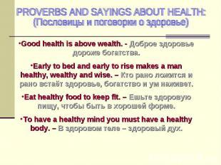 PROVERBS AND SAYINGS ABOUT HEALTH: (Пословицы и поговорки о здоровье) Good healt