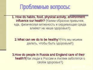 Проблемные вопросы: How do habits, food, physical activity, environment influenc