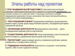 Этапы работы над проектом 1.Этап предварительной подготовки (стартовая презентац
