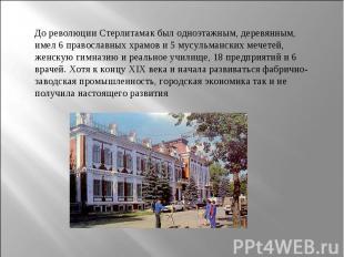 До революции Стерлитамак был одноэтажным, деревянным, имел 6 православных храмов