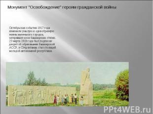 """Монумент """"Освобождение"""" героям гражданской войны Октябрьская события 1917 года и"""