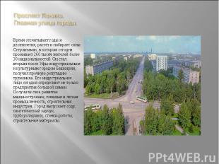 Проспект Ленина. Главная улица города. Время отсчитывает годы и десятилетия, рас