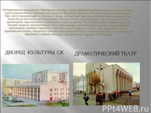 В Стерлитамаке зарождалась башкирская культура. Здесь открылся первый профессион