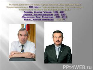 Высшим должностным лицом города является глава администрации Стерлитамака (мэр,