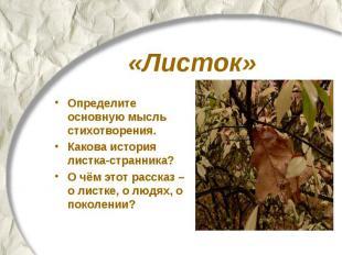 «Листок» Определите основную мысль стихотворения. Какова история листка-странник